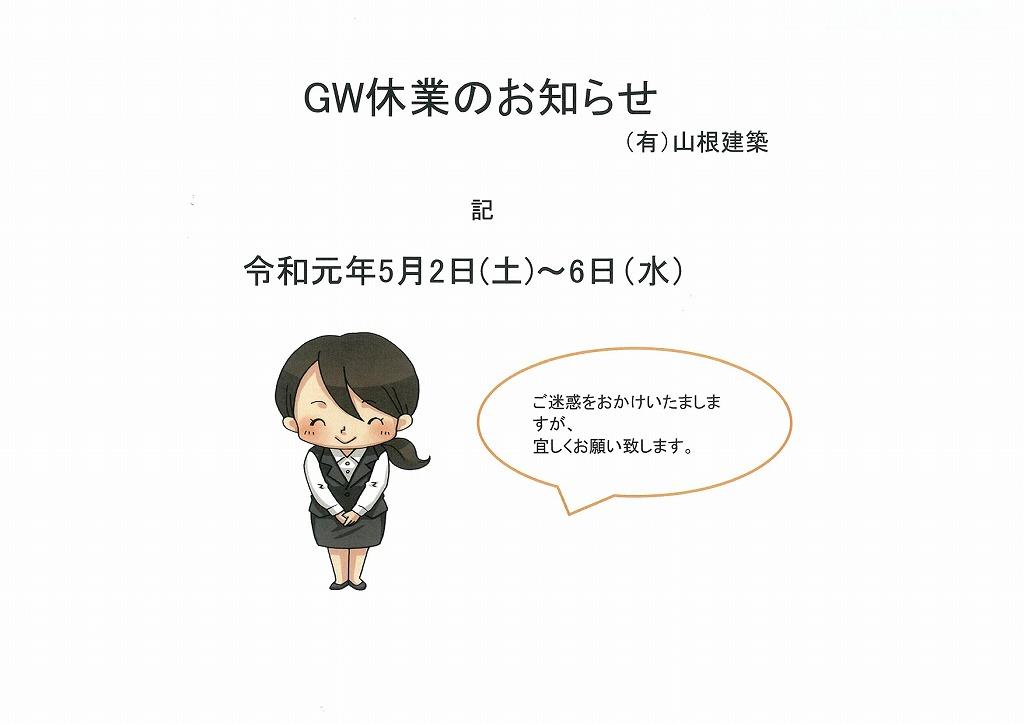 GW休業時期のお知らせ