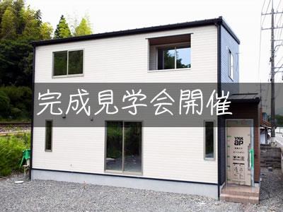 S様邸新築見学会